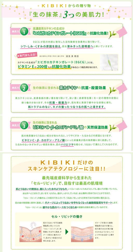 kibiki3.jpg